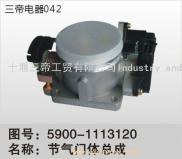 Truck Parts Throttle Body 5900-1132120 Manufacturer
