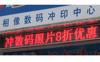 Outdoor Advertising  LED Screen (P16) Manufacturer