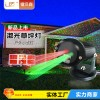Mini Invisibility Garden  Decoration  Laser  Light Manufacturer