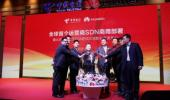 China Telecom & Huawei unveil world's first commercial deployment of SDN in carrier networks