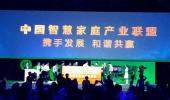 China Telecom establishes Smart Home Industry Alliance