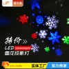LED 4 Color Snowflake 1W Outdoor Waterproof Xmas , Manufacturer